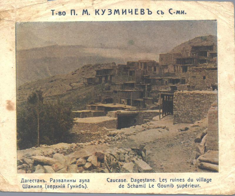 Дагестан. Развалины аула Шамиля (верхний Гуниб). Реклама торгового дома