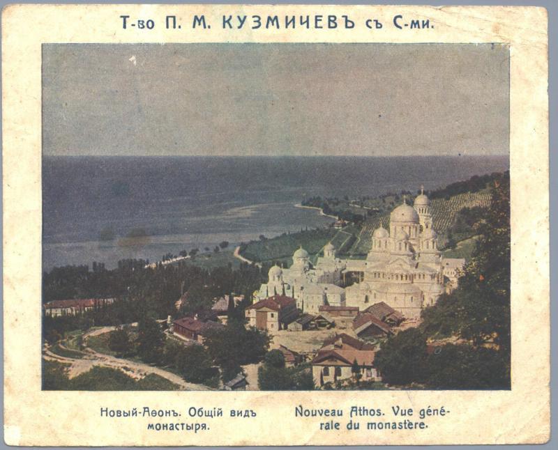 Новый Афон. Общий вид монастыря. Реклама торгового дома