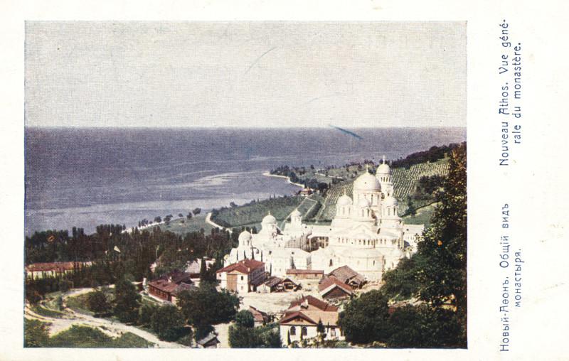 Новый Афон. Общий вид монастыря. Реклама торгового дома1