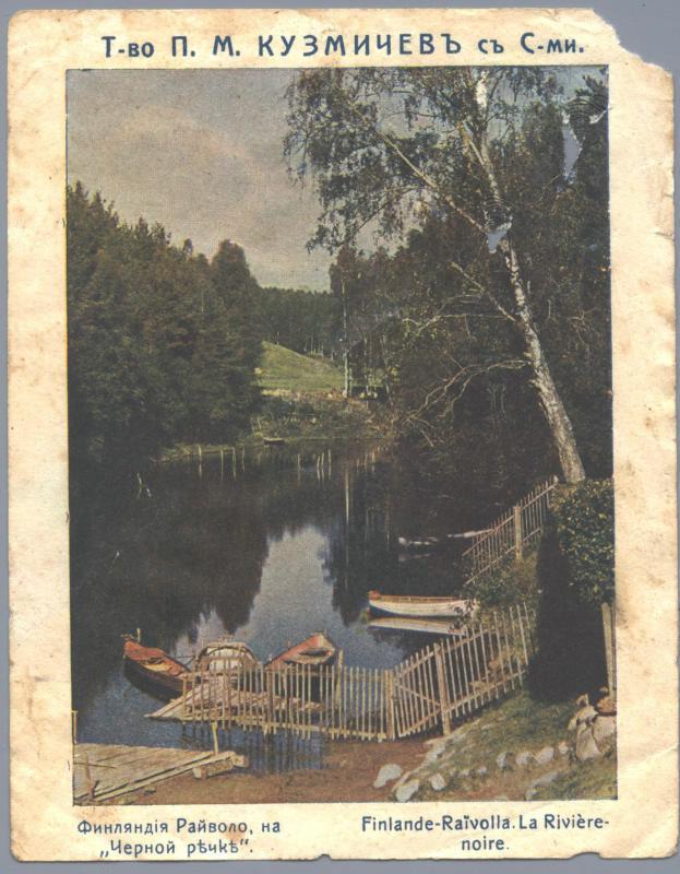 Финляндия. Райволо, на черной речке. Реклама торгового дома И. и В. Рудневы, Москва