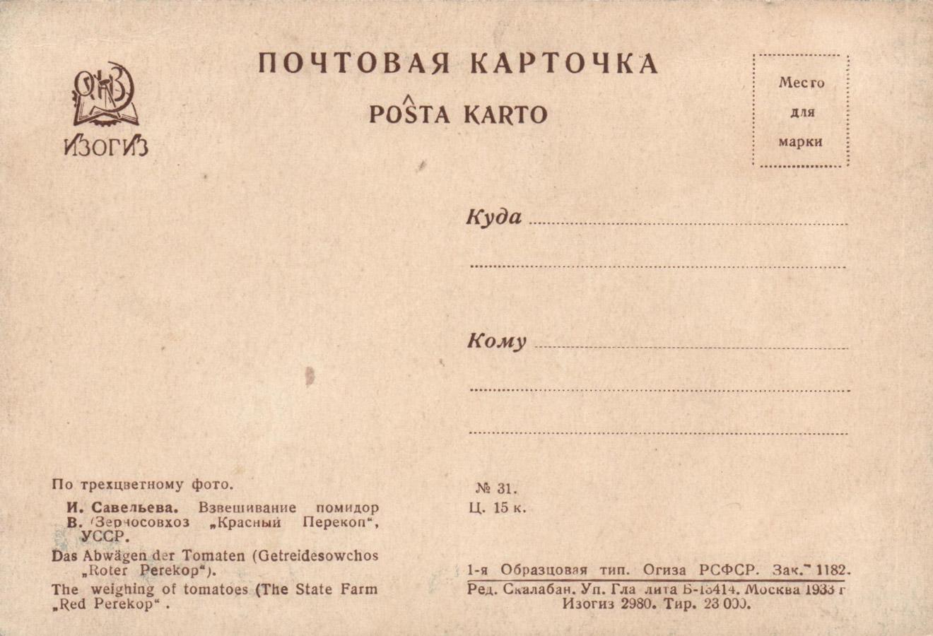 1933 Взвешивание помидор2