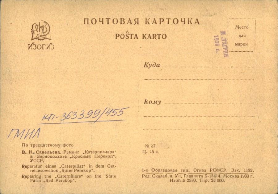 Ремонт Катерпиллара в зерносовхозе Красный перекоп, УССР2