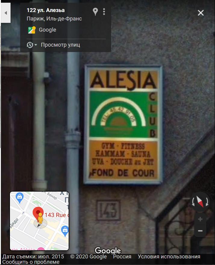 Alesia, 143 club