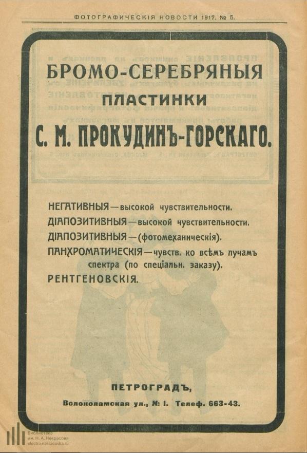 1916-1917 Реклама Прокудина-Горского в журане «Фотографические новости»