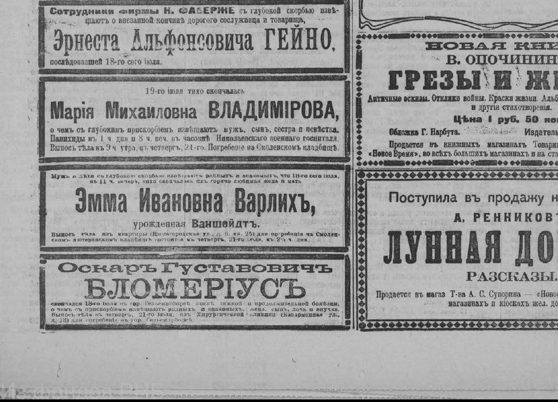 Бломериус, сообщение в газете «Новое время» за 1916 год (20.07)
