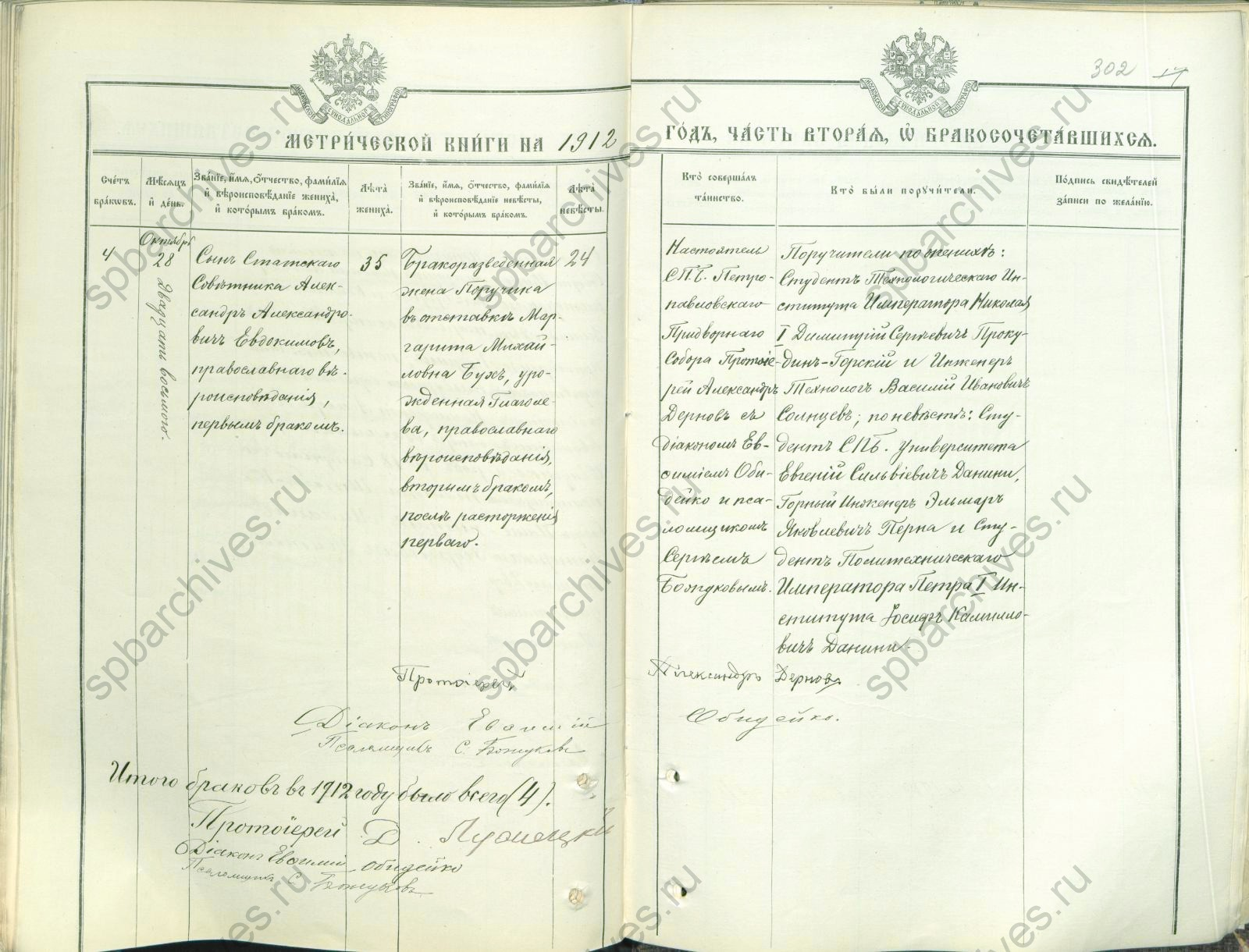 Запись о браке Евдокимова с Глаголевым