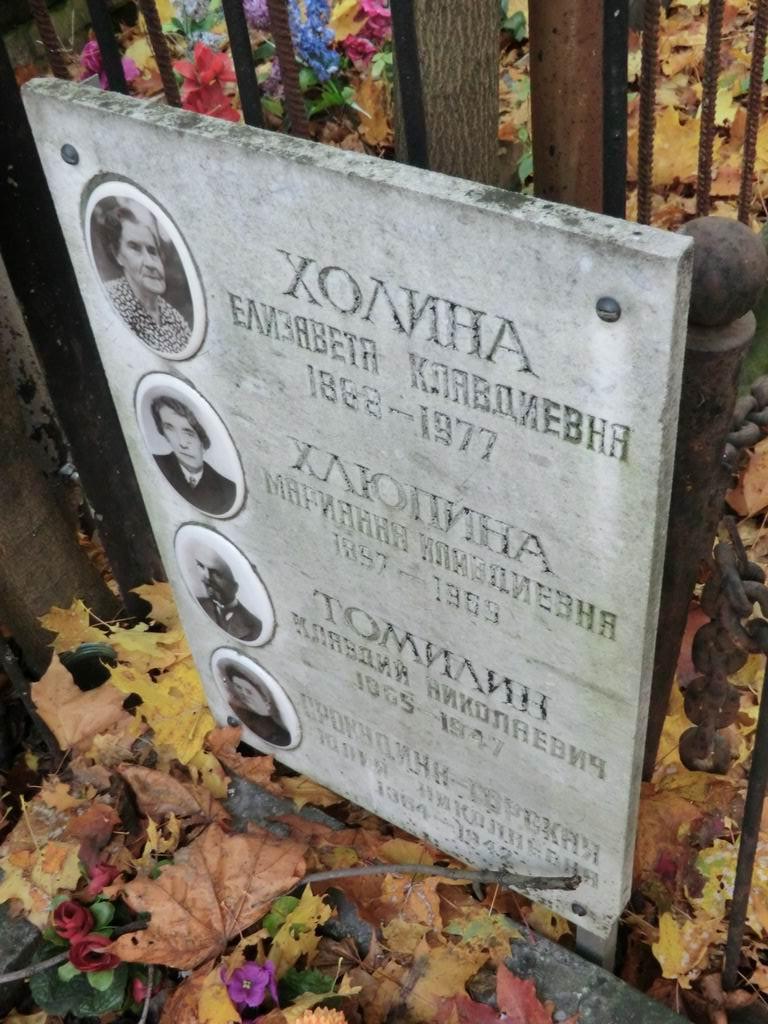 Прокудина-Горская Ю.Н.