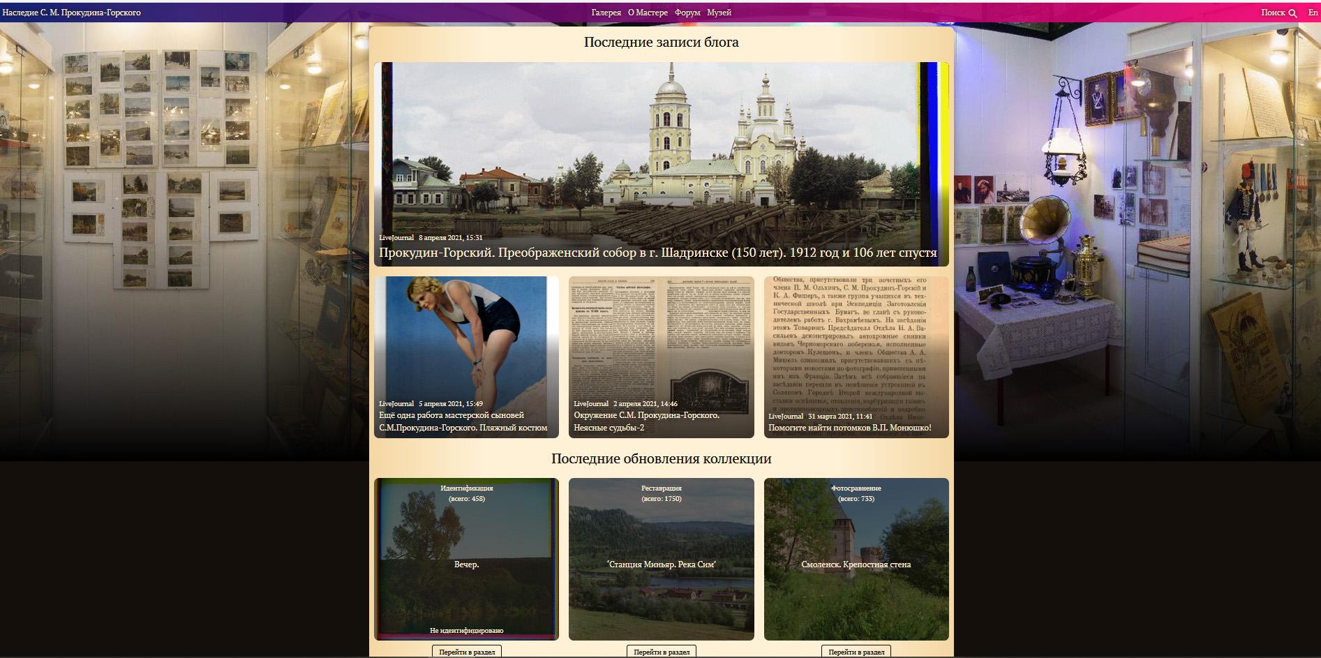 Новый сайт проекта