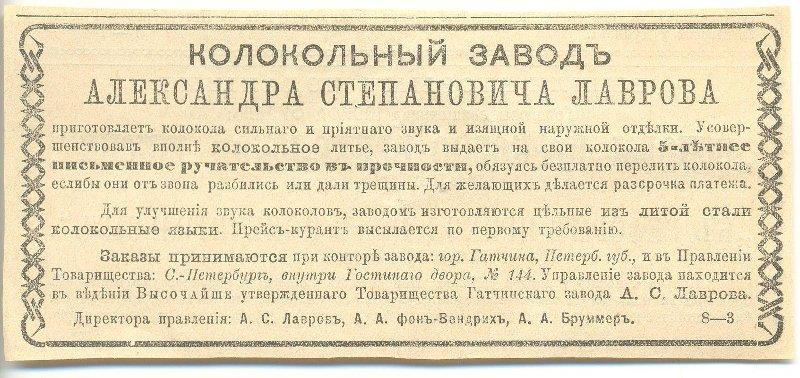 1894 Объявление рекламное колокольного завода Александра Степановича Лаврова