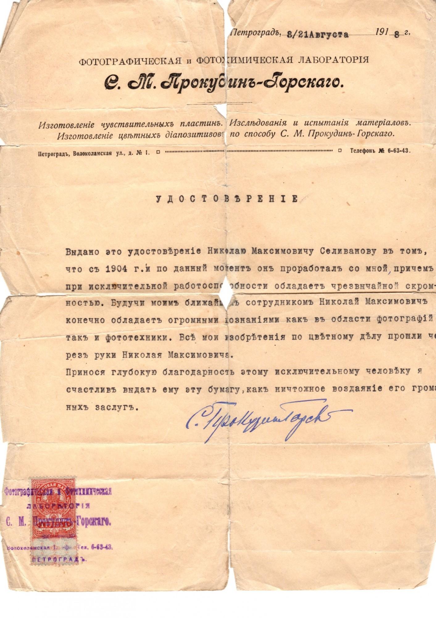 1918 Удостоверение Селиванову