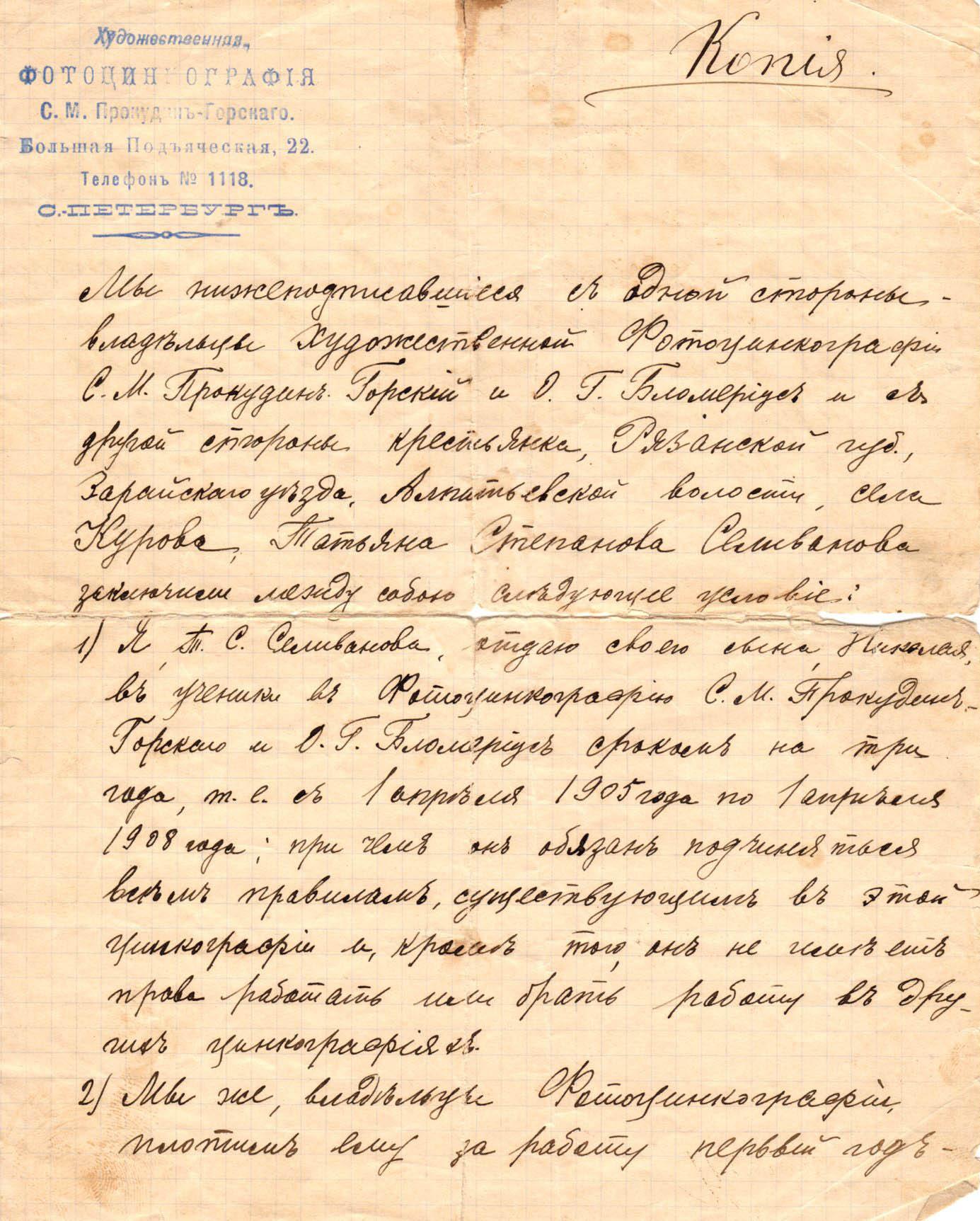 1904 Договор