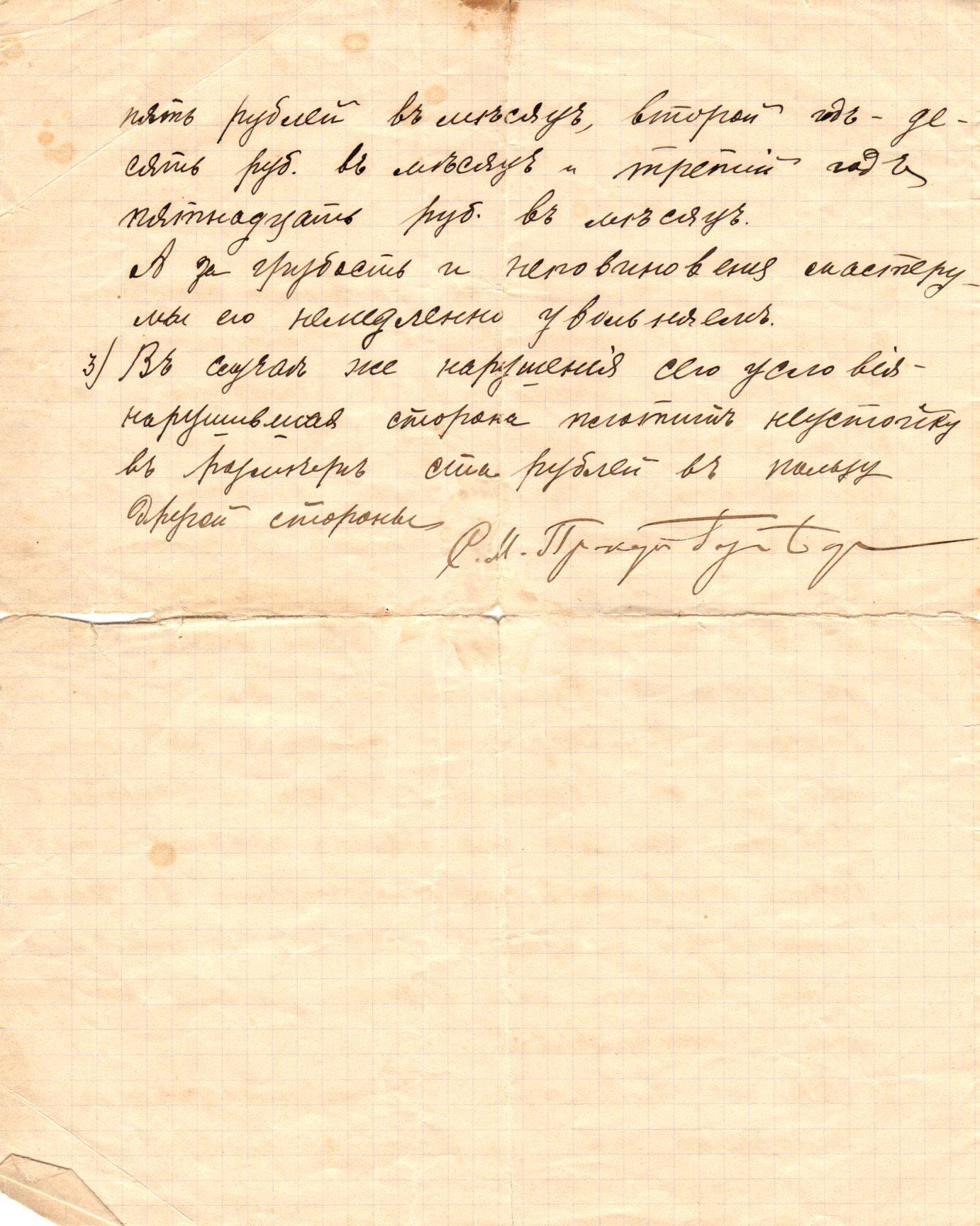 1904 Договор2