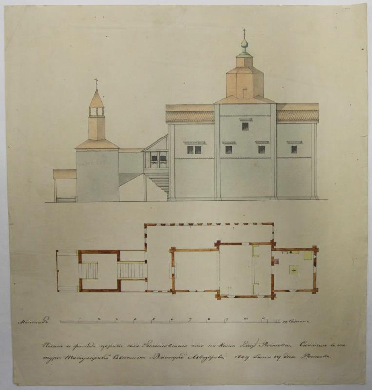 1849 План и фасад церкви села Богословского что на Ишне близ Ростова. Львозоров Дмитрий
