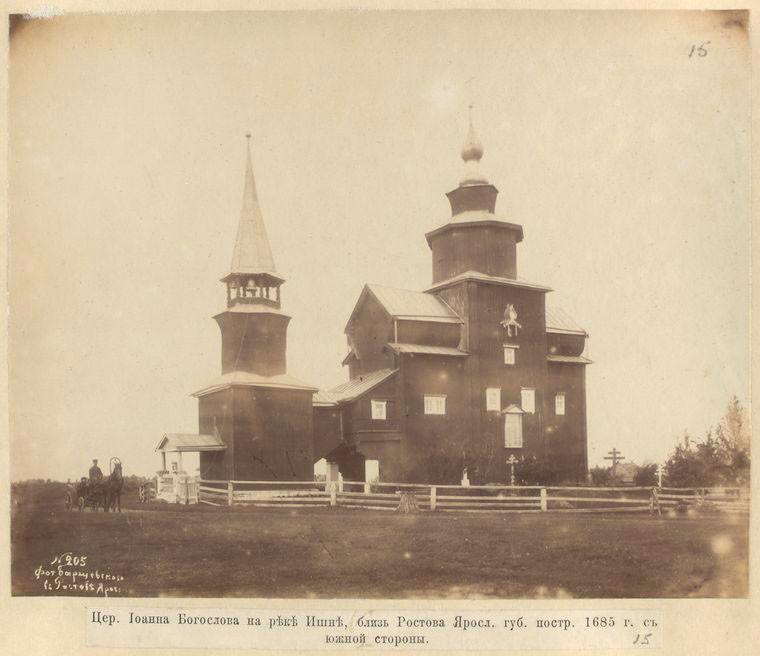 1882-83 Ишня