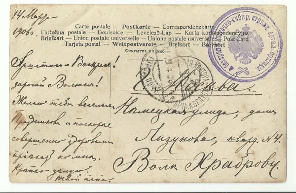 сунгари 1906г об