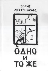 Книга Б. Л. (лицо)