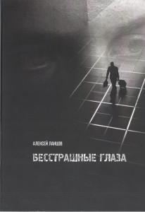Ланцов А. Бесстрашные глаза 001