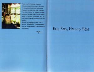 Книга Ерёмина об