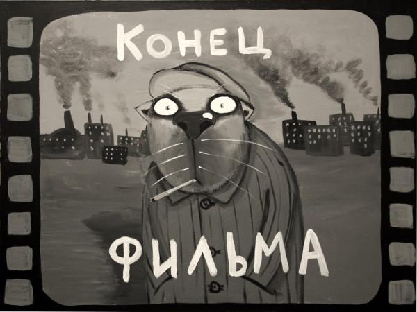 КОНЕЦ ФИЛЬМА-001