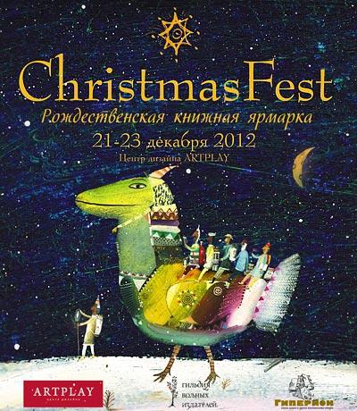 ChristmasFest_2012