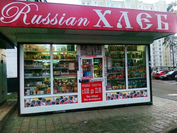 Russian_chleb