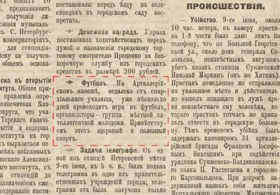 Газета_Терские_Ведомости