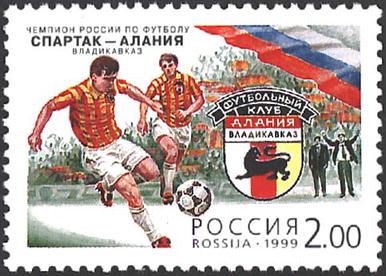 Russia_stamp_no._543_-_Spartak-Alania