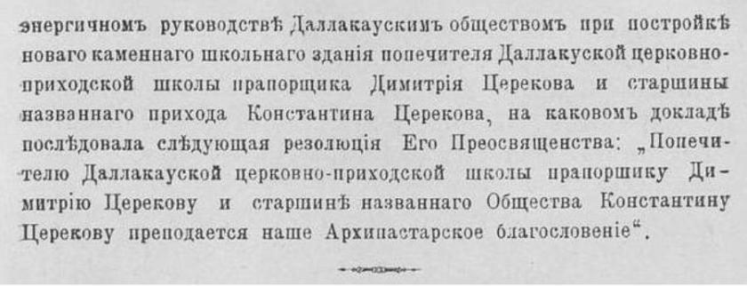 цереков2.