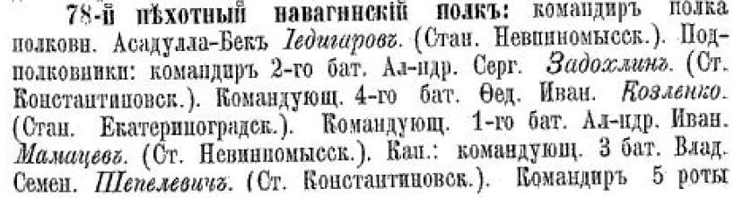 навагинский1 1891