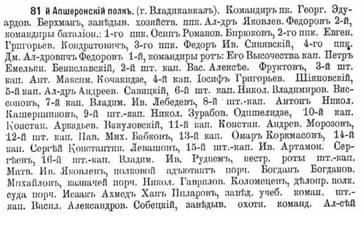 апш 1899 1