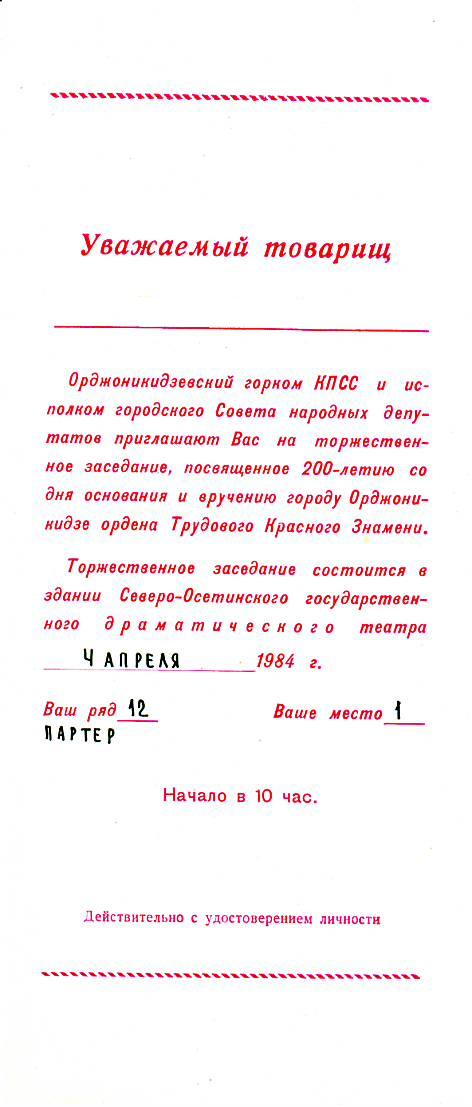 Scan100250137