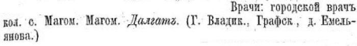 м.далг1891