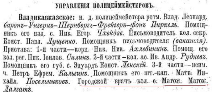м.далг 1891