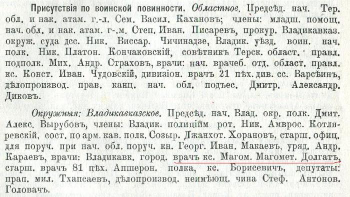 м.м.далг 1899