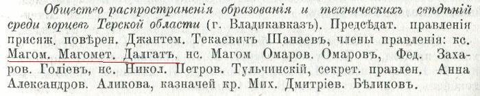 м.м.далга1899