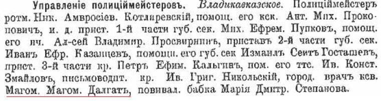 м.м.далг 1902