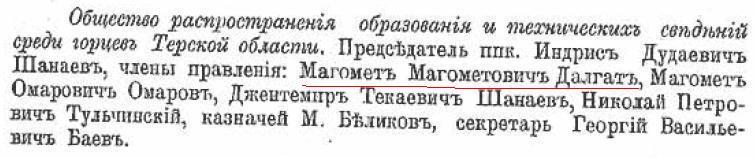 м.м.далг 1902.