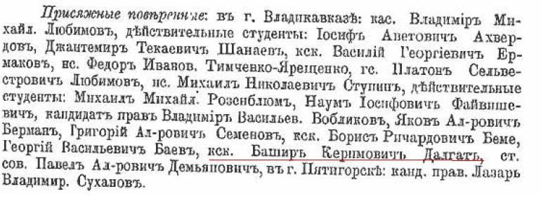 баш.далг 1902