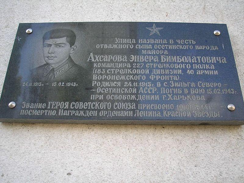 800px-Ahsarov_EnverBimb_memorial