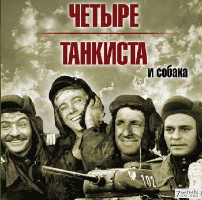 1348646971_chetyre-tankista-i-sobaka