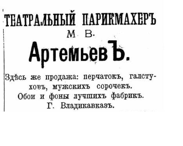артемьев 1895