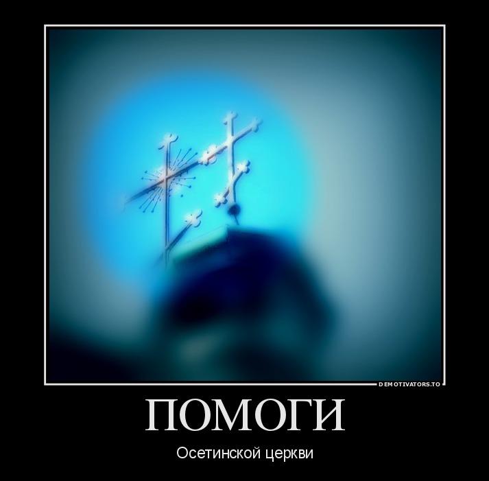 945489_pomogi_demotivators_to