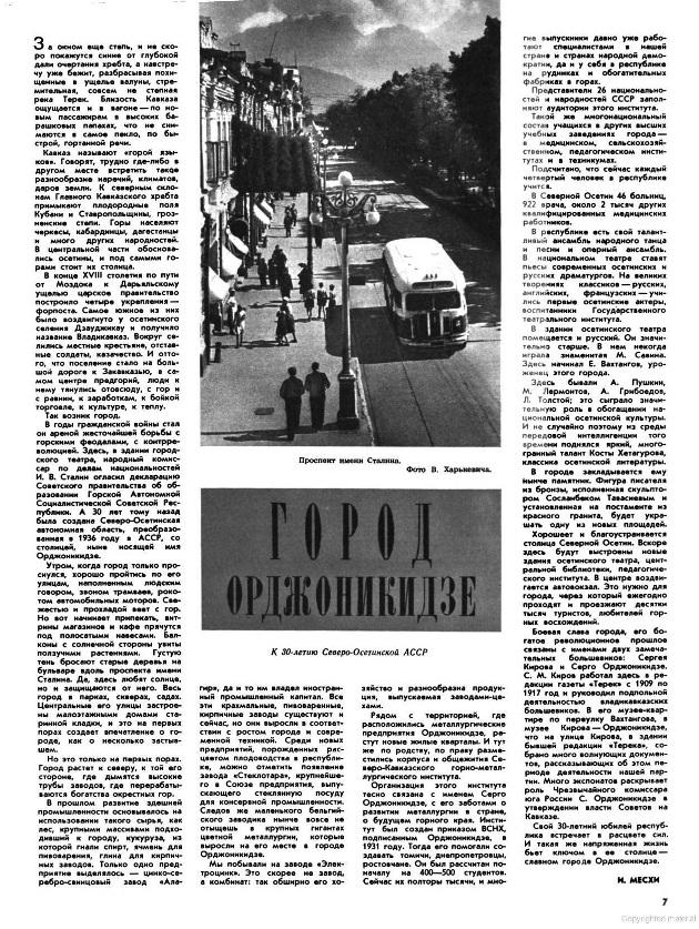 Копия Огонек-1954