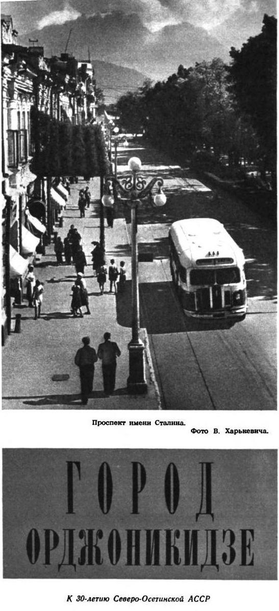 Огонек-1954 - копия