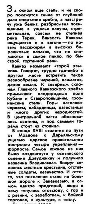 Огонек-1954 - копия (2)