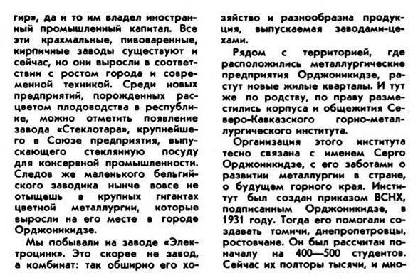 Огонек-1954 - копия (4)