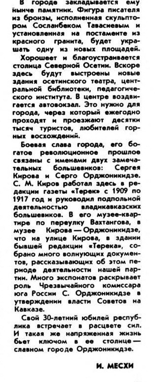 Огонек-1954 - копия (6)