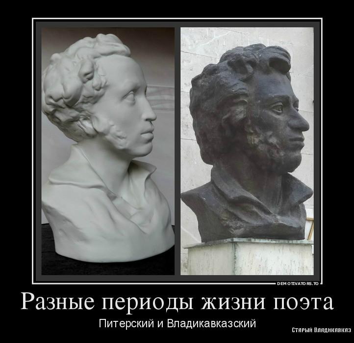 255363_raznyie-periodyi-zhizni-poeta_demotivators_to1