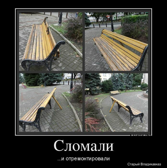 34502_slomali_demotivators_to1