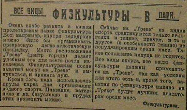 1924—1933 гг. — «Власть труда»
